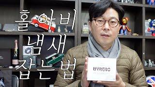 향신병자가 추천하는 겨울철 남자 향수 (Feat.크리스…