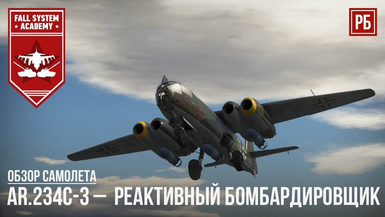 как летать на бомбардировщике в thunder war