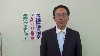 福岡県議会議員 原中まさし 動画メッセージ 2017年10月11日