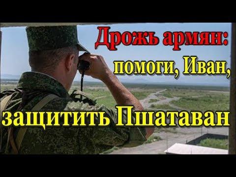 Дрожь армян: помоги, Иван, защитить Пшатаван