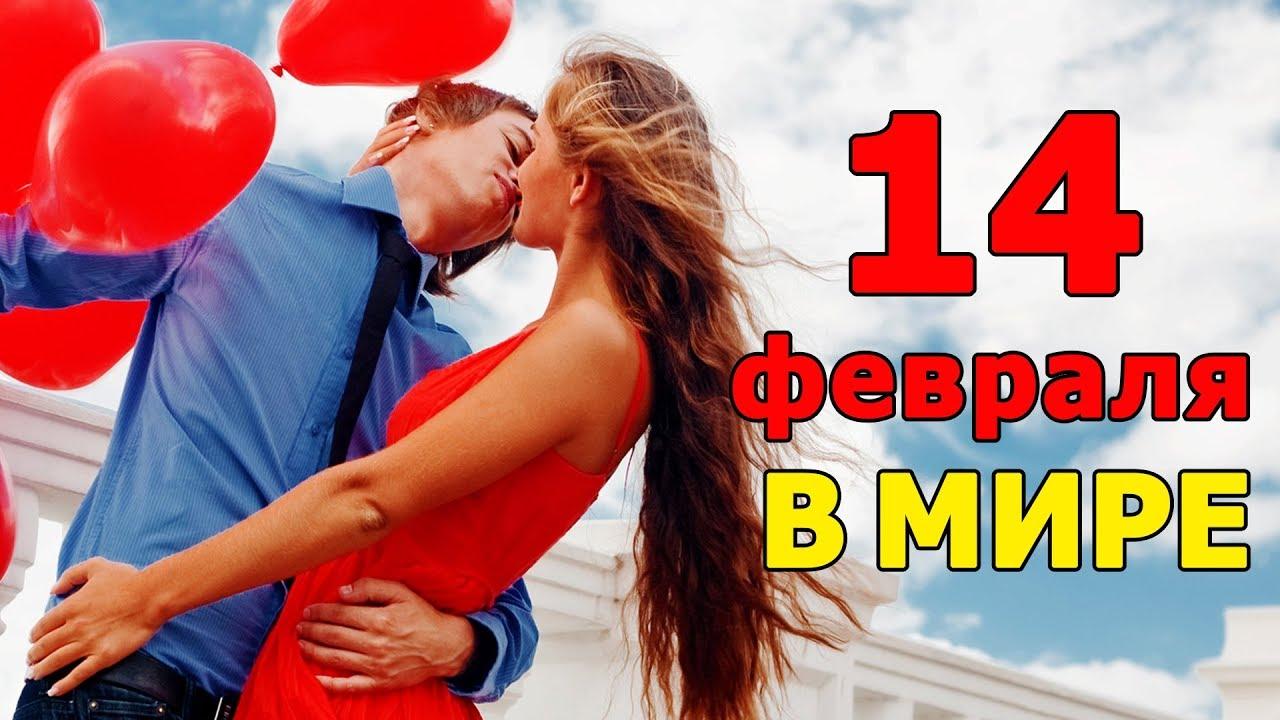 День Святого Валентина в разных странах    Традиции праздника Всех Влюбленных