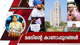 Maradu flat case മരടിന്റെ കാണാപ്പുറങ്ങള് Cover story 14 SEP 2019