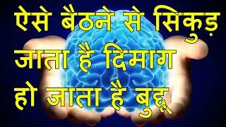 Mind Power | ऐसे बैठने से सिकुड़ जाता है दिमाग,धीरे धीरे दिमाग हो जाता है बुद्दू | Activate Your Mind