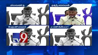 Why is Vijay Sai Reddy having such easy access to PMO : Chandrababu - TV9
