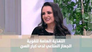 التغذية الهامة لتقوية الجهاز المناعي لدى كبار السن - الدكتورة ربى مشربش