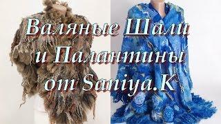 Валяные Шали и Палантины от Saniya.K(Посмотреть и купить можно здесь - http://www.livemaster.ru/saniyak., 2015-01-23T20:50:07.000Z)