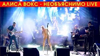 Алиса Вокс - Необъяснимо (LIVE)