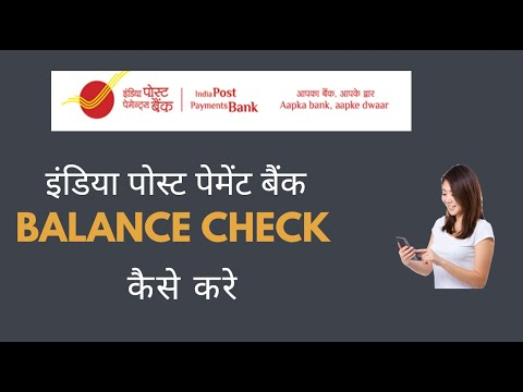 India Post Payments Bank Balance Check Kaise Kare | Ippb Online Balance Enquiry In Hindi