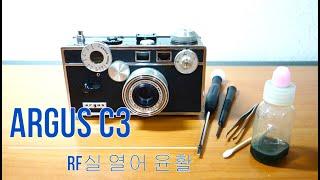 빈티지 필름카메라 Argus C3 RF실 윤활(1)