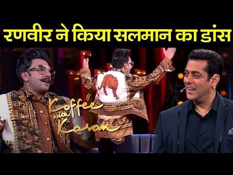Ranveer Singh ने की  Salman के Iconic एंट्री  Kuch Kuch Hota Hai को MIMIC - Koffee With Karan 6