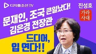 문재인 조국 큰일났다! 김은경 전 장관 드디어 입 열다.[진성호 가라사대 ]