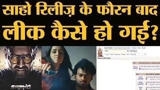 Prabhas और Shraddha Kapoor की Saaho पर भी Tamilrockers की नज़र पड़ गई | Saaho Leaked