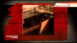 Прокурор из Киевской области попался на торговле наркотиками - Чрезвычайные новости, 21.07