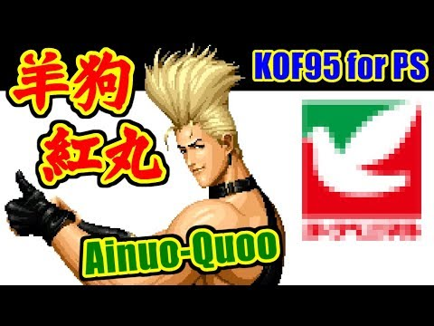羊狗紅丸 - THE KING OF FIGHTERS '95 for PlayStation
