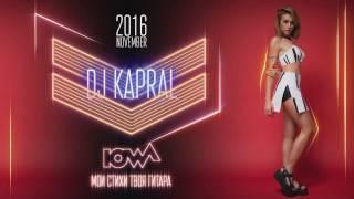 IOWA - Мои Стихи Твоя Гитара (Dj Kapral Remix)