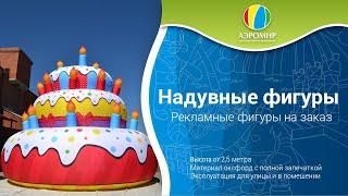 Надувные рекламные фигуры — Большой надувной торт в Мегацентре «Красная площадь», Краснодар