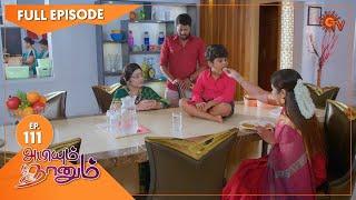 Abiyum Naanum - Ep 111 | 03 March 2021 | Sun TV Serial | Tamil Serial