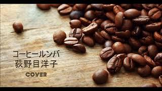 コーヒールンバ 荻野目洋子 井上陽水 西城秀樹 西田佐知子 cover by emi5331