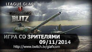 Стрим World of Tanks Blitz - играем со зрителями 09.11.2014 часть 2 Серега Краб