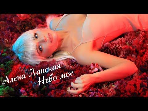 Алена Ланская - Небо моё