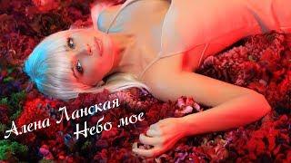 Алена Ланская - «Небо моё» (ПРЕМЬЕРА ВИДЕО, 2019)