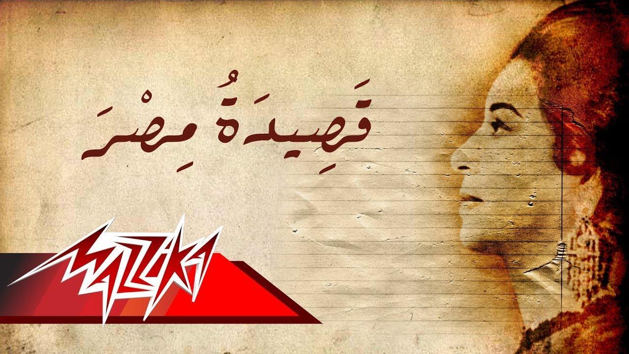Qaseedt Misr - Umm Kulthum قصيدة مصر - ام كلثوم