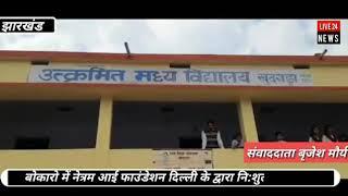 झारखंड ओएनजीसी बोकारो के सजन्य से नेत्र आई फाउंडेशन दिल्ली के द्वारा नि:शुल्क नेत्र जांच