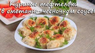 Куриные тефтельки в сметанно-чесночном соусе. Chicken teftelk. ПП рецепты. Video 2017