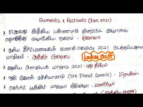 Important Summits and Festivals - Jan 2021 - Current Affairs in Tamil