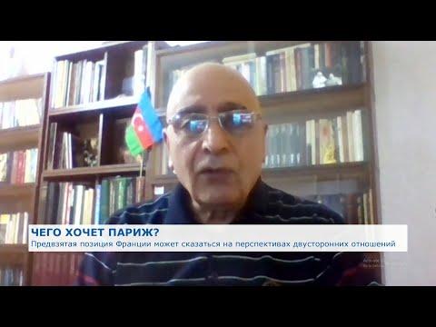 Признав независимость Нагорного Карабаха, Франция не получит поддержки от партнеров по ЕС