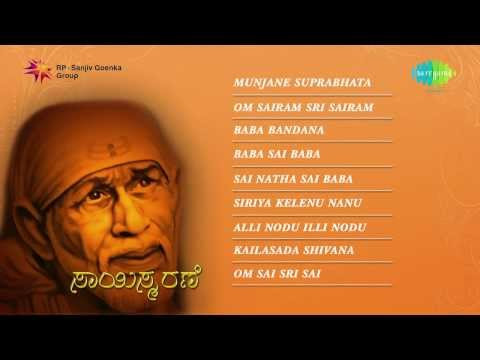 Sai Smarane | Kannada Audio Jukebox | Devotional Album