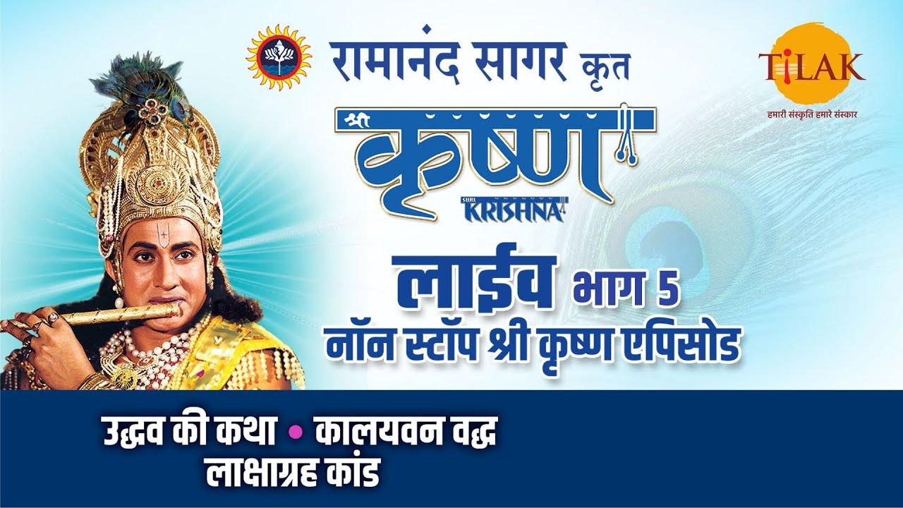 Download रामानंद सागर कृत श्री कृष्ण | लाइव - भाग 5 | Ramanand Sagar's Shree Krishna - Live - Part 5 | Tilak