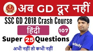 10:00 PM - SSC GD 2018 | Hindi by Ganesh Sir | Super 25 Questions