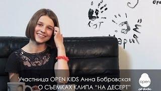 Участница OPEN KIDS Анна Бобровская рассказывает о съемках клипа НА ДЕСЕРТ  -  Open Art Studio