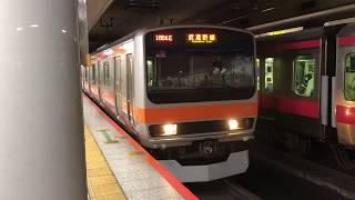 E231系0番台ケヨMU16編成東京発車