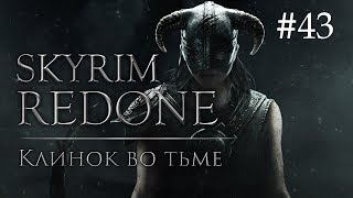 Skyrim Redone #43: Клинок во тьме