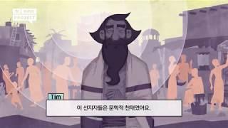 쉽고 재밌는 애니메이션 성경이야기 The Bible Project 한글자막
