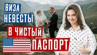 ВИЗА В США   Виза в чистый паспорт   Виза невесты в США