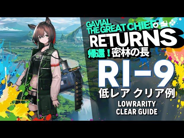 【アークナイツ】RI-9「帰還!密林の長