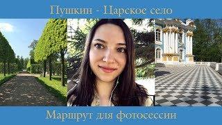 Места для свадебной фотосессии - Пушкин, Царское село