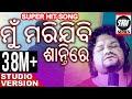 Mun Marijibi Shantire  ମୁଁ ମରିଯିବି ଶାନ୍ତିରେ  New Humane Sagar Song | Odia Sad So
