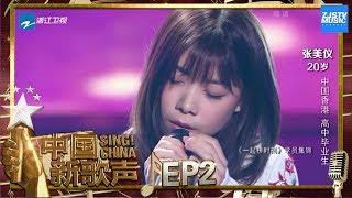 【选手CUT】张美仪《想和你去吹吹风》《中国新歌声2》第2期 SING!CHINA S2 EP.2 20170721 [浙江卫视官方HD]