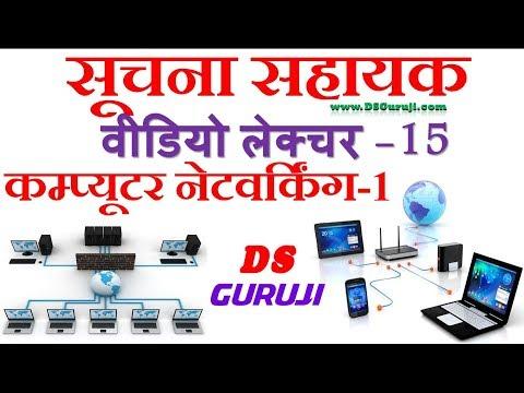 Informatics Assistant   Computer Network   IA ONLINE Study   RSMSSB   DSGuruJi  IA Rajasthan
