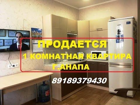 Продаётся 1 комнатная квартира в г.Анапа ул.Краснодарская (3100000 р.)