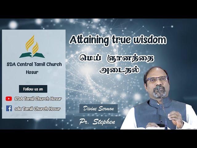 மெய் ஞானத்தை அடைதல் | Attaining true wisdom | Pr. Stephen | Divine Sermon | SDA Tamil Church Hosur