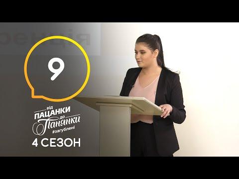 Від пацанки до панянки. Выпуск 9. Сезон 4 – 13.04.2020