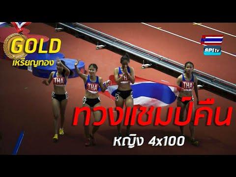 #ไฮไลท์ เหรียญทอง วิ่ง 4x100 เมตรหญิง ซีเกมส์  9 ธ.ค. 2019#