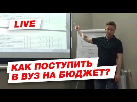 Как поступить в ВУЗ на бюджет? Михаил Дербенев. Эксперт #1 по поступлению в ВУЗы