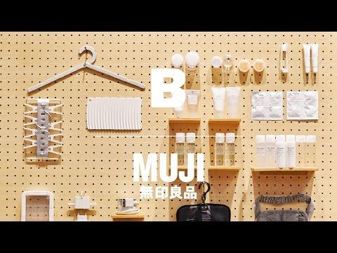 Magazine B 53rd Issue: MUJI