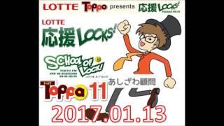 TOKYO FM:トッポ presents 応援LOCKS! 『センター試験直前恒例!! 』 あしざわ顧問 2017.01.13